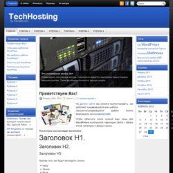 Шаблон TechHosting | Theme TechHosting