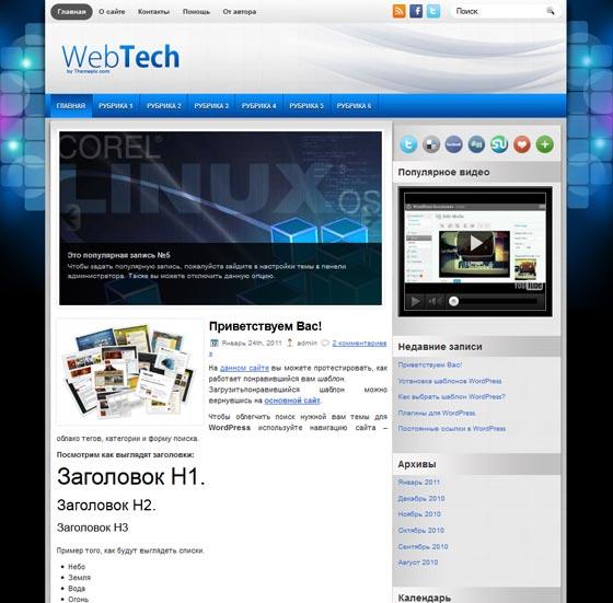 Шаблон WebTech   Theme WebTech
