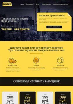 Готовый WordPress шаблон для сайта такси