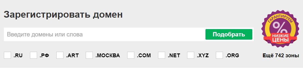 Как зарегистрировать домен правильно